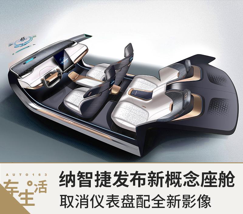 纳智捷发布新概念座舱 取消仪表盘配全新影像
