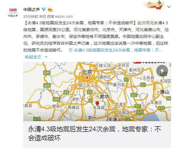 永清4.3级地震后发生24次余震 专家:不会造成破坏