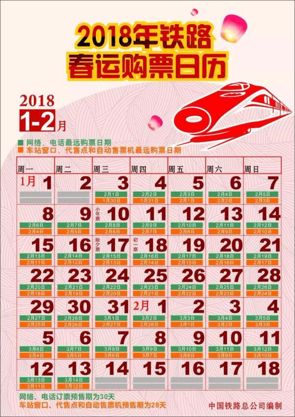 明年铁路春运时间表出炉:2月1日开始 3月12日结束