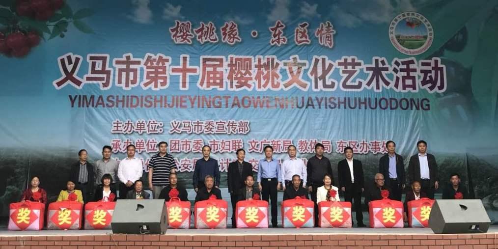义马市第十届樱桃文化艺术活动盛大开幕