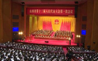 山西省十三届人大常委会召开第1次主任会议