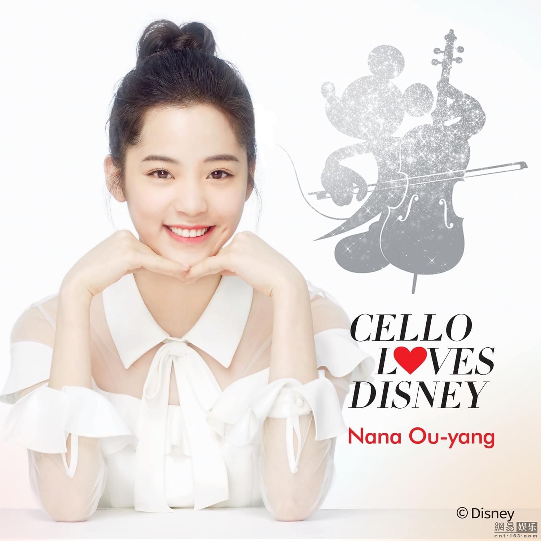 欧阳娜娜新专辑《Cello Loves Disney》全球发行