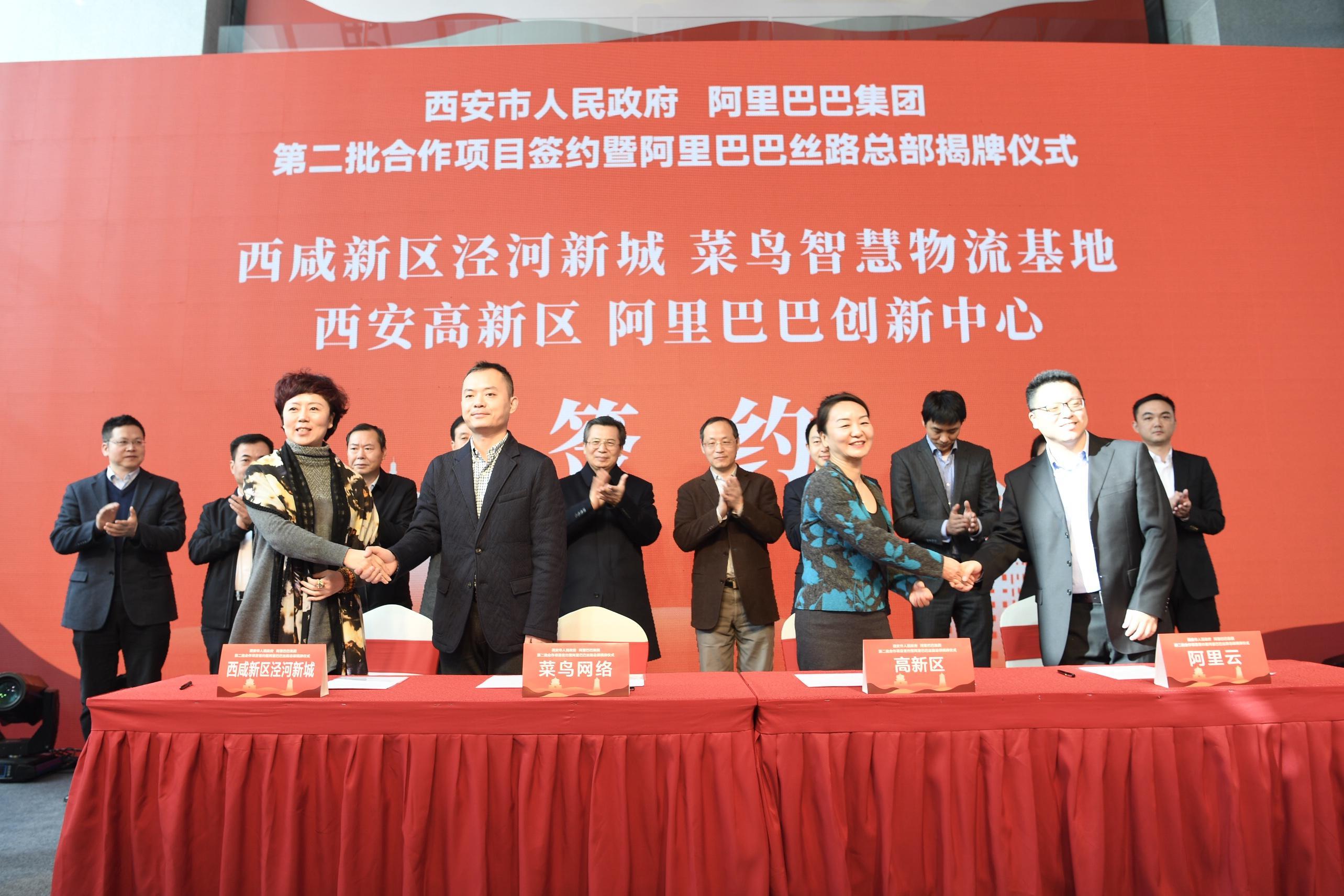 菜鸟与西安市签约 将投入10亿建设西北智慧物流中心