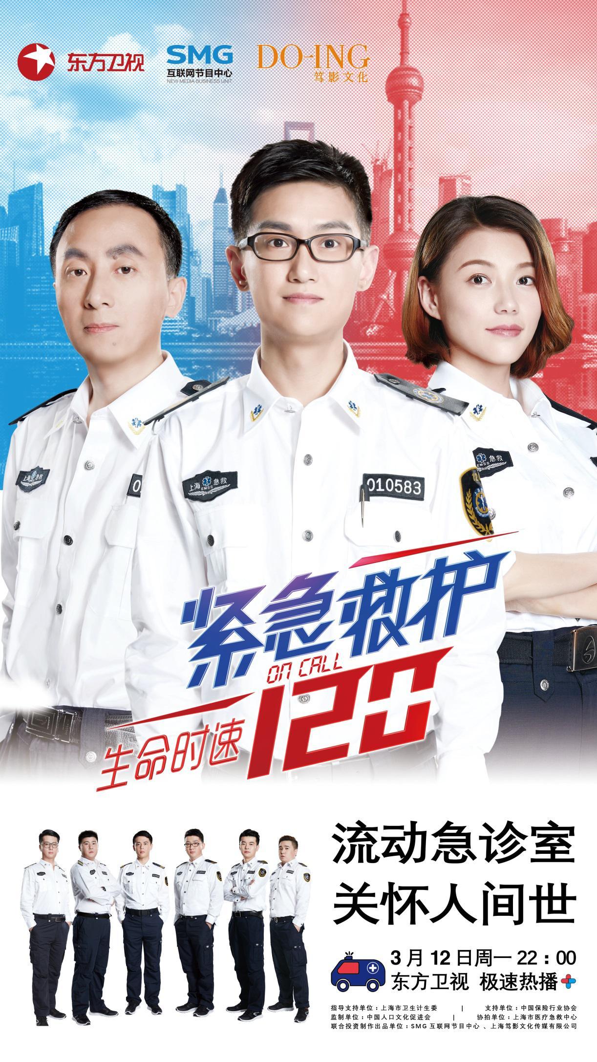《生命时速・紧急救护120》3月12日首播