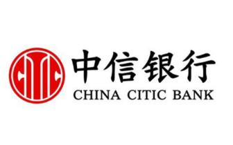中信银行福州分行 举办欧盟投资交流分享会