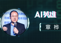 对话连心医疗章桦:如何用AI云服务改变肿瘤治疗