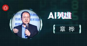 对话连心医疗章桦:如何用AI云服务改变肿瘤治疗行业
