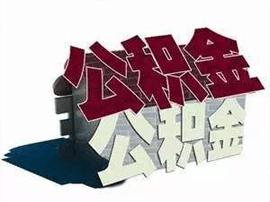 济南:房企不得拒绝公积金贷款 违者或被暂停网签