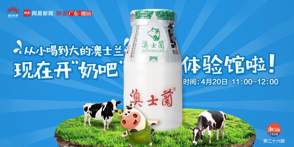 从小喝到大的澳士兰,现在开奶吧体验馆啦!