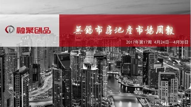 融聚出品:无锡市2017年第17周房地产市场周报