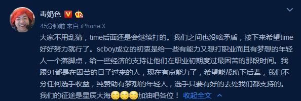 中国星际2选手TIME退战队 黄旭东:离队不等于退役