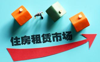 """北京住建部门:严禁企业自持项目""""以租代售"""""""