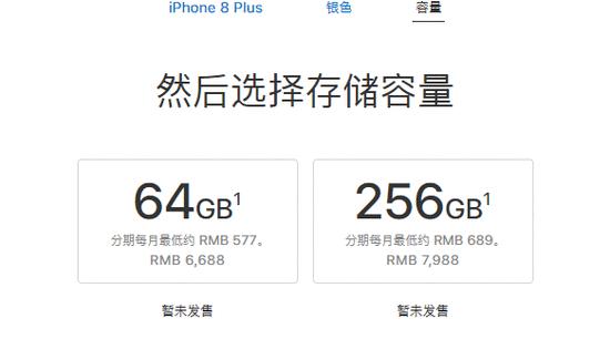 iPhone 8/8 Plus国行5888元起,9月22日上市