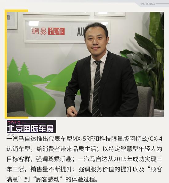 赵东:一汽马自达实现三年三涨 推出新款MX5系列