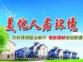 运城市水务局督导稷山县农村环境整治工作