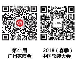 2017年广州家博会