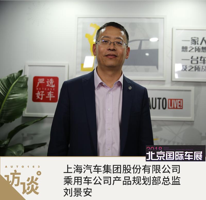 刘景安:荣威眼中的互联网车不止替代手机