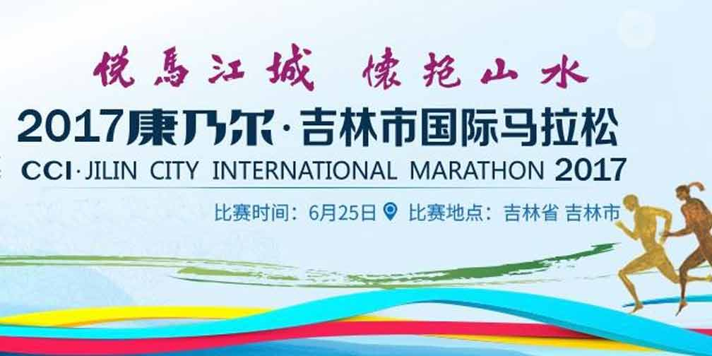 2017吉林市国际马拉松赛鸣枪开跑