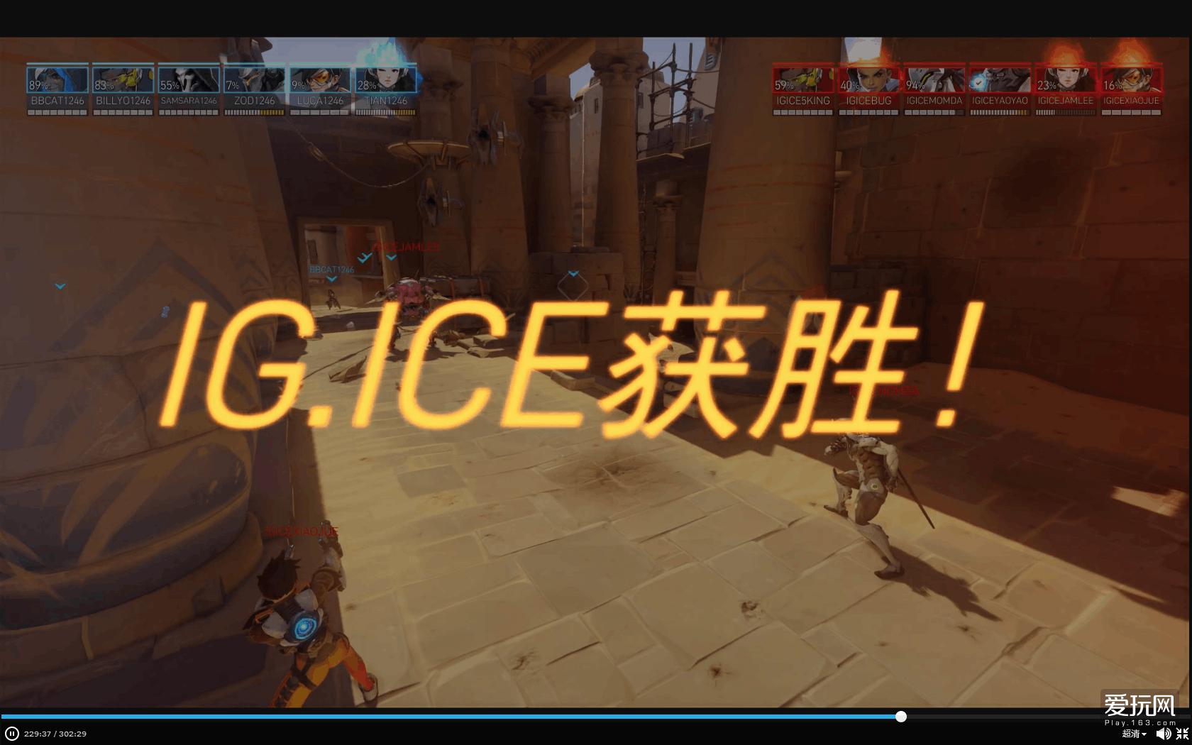 守望先锋联赛:新套路:ICE黑爪体系 OMG不敌MY