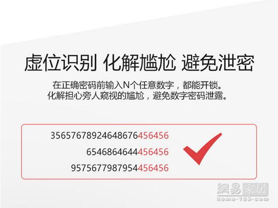 """2017""""葵花""""奖智能锁评选参选作品:创维SKY-001-RFPDA-ZA"""
