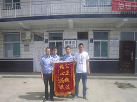 绛县民警现场化解纠纷 群众送锦旗表谢意