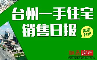 2018年3月18日台州市一手住宅成交66套