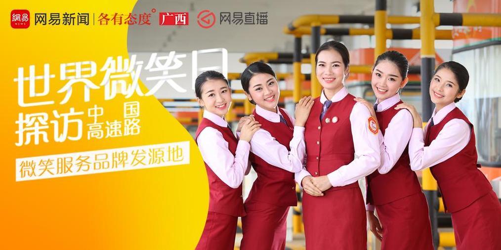 世界微笑日|探访中国高速微笑服务发源地