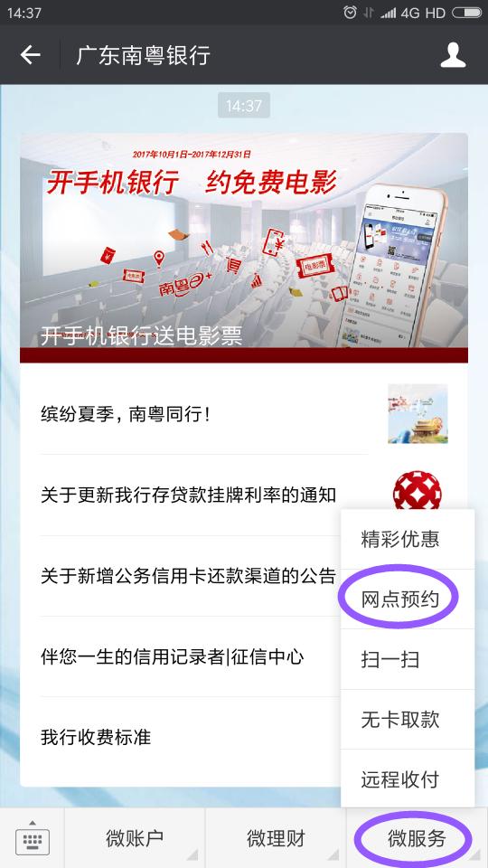 广东南粤银行惠州分行落实新政改革!优化企业开户服务