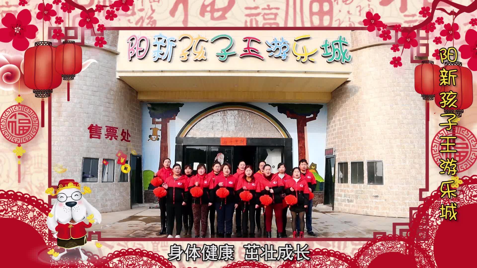 网易阳新携手优质商家【孩子王游乐城】团拜视频