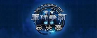 《星际争霸2》WCS暴雪总决赛专题