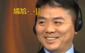 刘强东当众承认公司因初恋起名 奶茶妹妹坐在台下