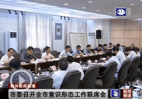 荆州市意识形态工作联席会召开 进一步明确职责