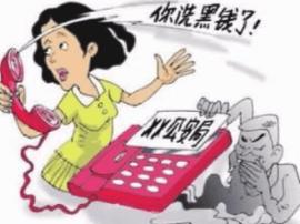 """长沙近期多发""""冒充公检法""""诈骗 半个月25人被骗"""