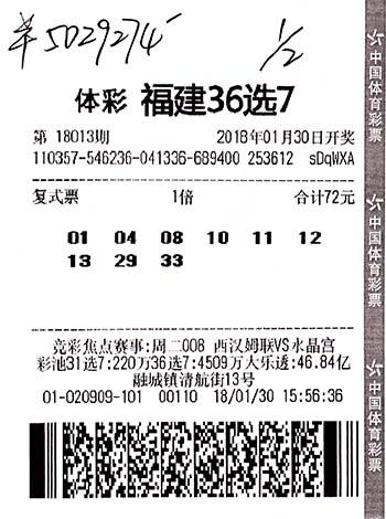 福清彩民即兴选号击中502万 中奖彩票首次曝光!