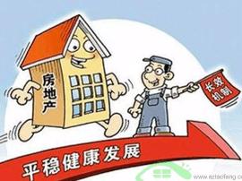 新房价格回落 建设长效机制还需房市去杠杆