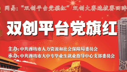 """""""双创平台党旗红""""双创大赛选拔赛回眸"""