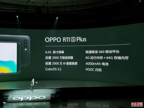 OPPO首款全面屏手机R11s发布:售价2999元起