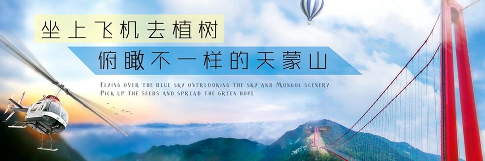 乘飞机植树 空中俯瞰天蒙山
