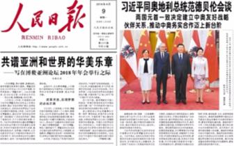 人民日报头版头条:共谱亚洲和世界的华美乐章