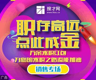 河北搜才网12周年活动_漂流瓶的奇幻冒险_万元大礼_高薪工作带回家