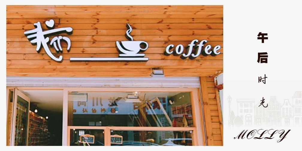 我有咖啡也有故事,你想知道的,我来回答