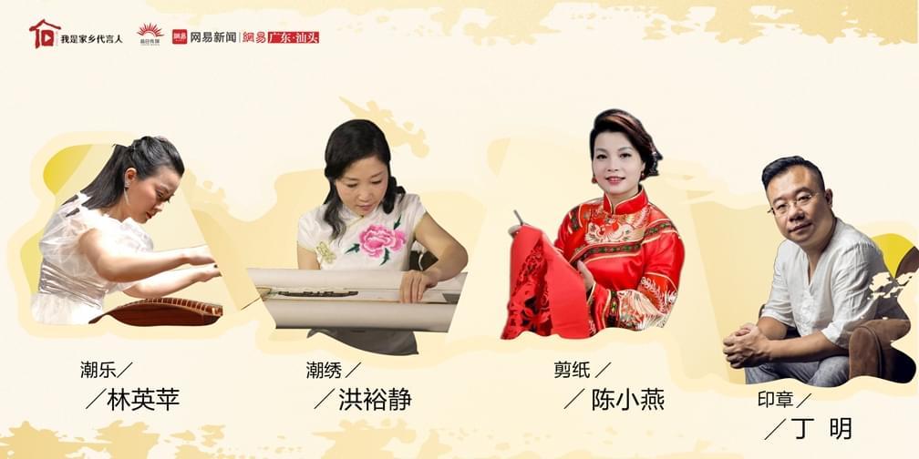 """弘扬潮汕传统文化,被非遗""""圈粉""""!"""