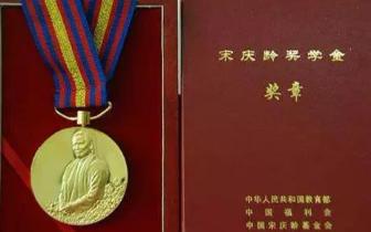 长治4名(中小)学生获得宋庆龄奖学金
