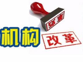 阳春市纪委完成派驻机构改革工作