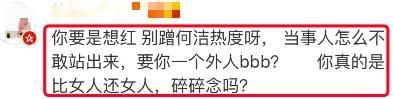 爆赫子铭被何洁家暴后,樊昊仑再挺好友:真诚朴实,网友:戏精!