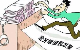 4家空壳公司虚开10亿元增值税专用发票