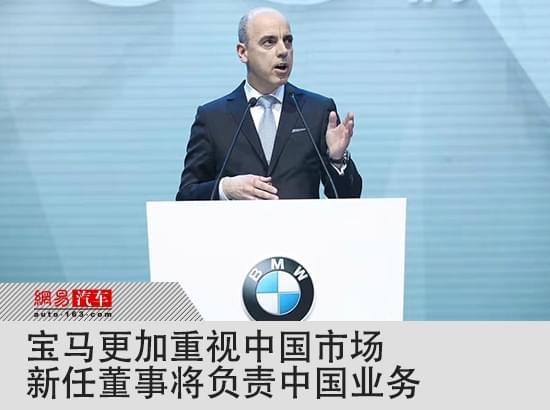 宝马更加重视中国市场 新任董事将负责中国业务