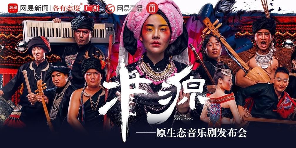 广西大型原生态音乐剧《壮源》发布会