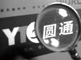 网传圆通快递涨价0.3元 圆通:目前原则上不涨