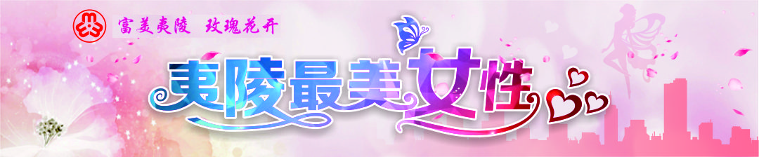 富美夷陵 玫瑰花开|夷陵最美女性